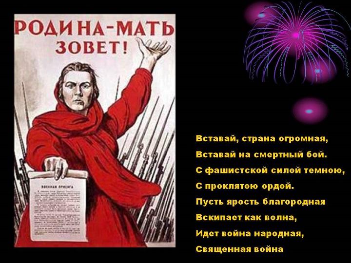 Вставайте Люди Русские...