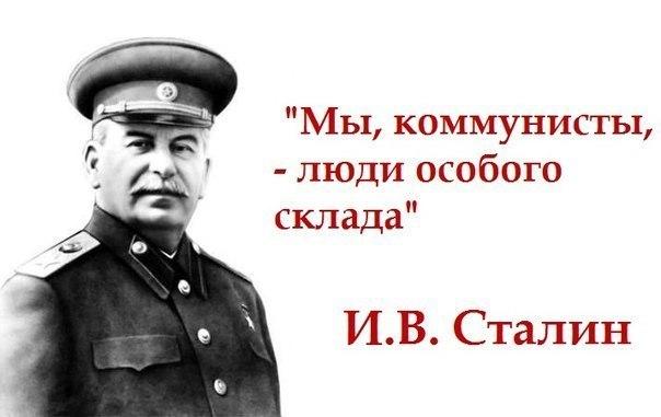 Коммунизм...