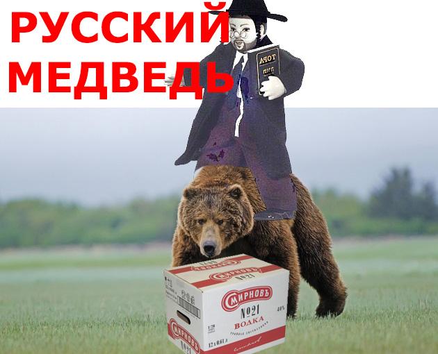 Русский-медведь