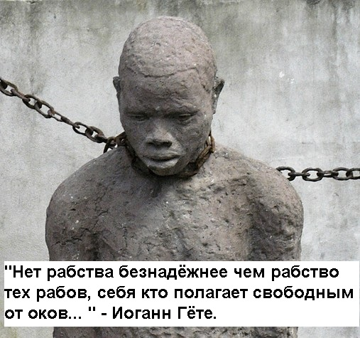 Нет рабства безнадёжней...