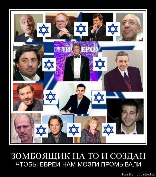 Евреи, евреи, кругом одни евреи...