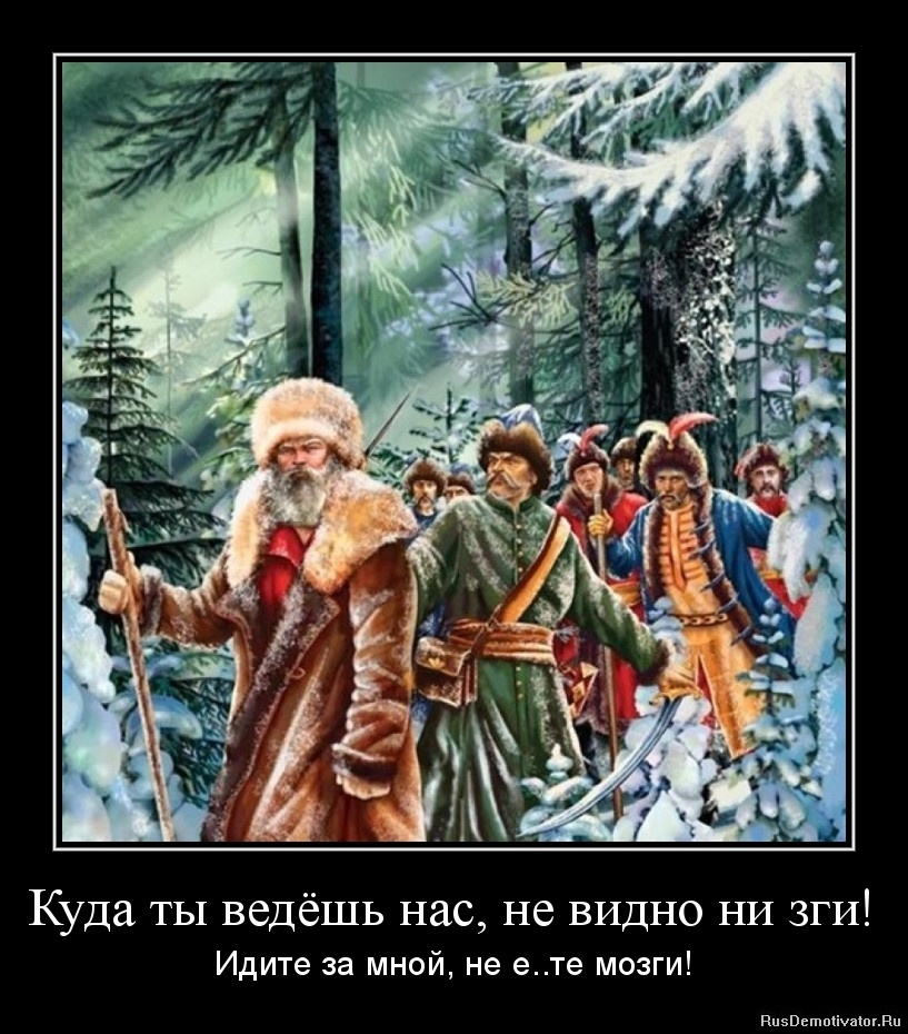 Моисей понимаешь... проводник дегенератов