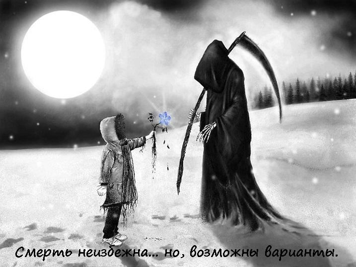 Смерть неизбежна... но возможны варианты