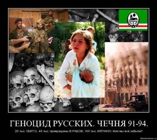 шлюха для чеченцев