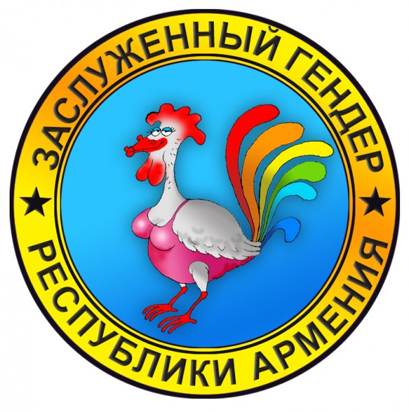 армянскому педриле