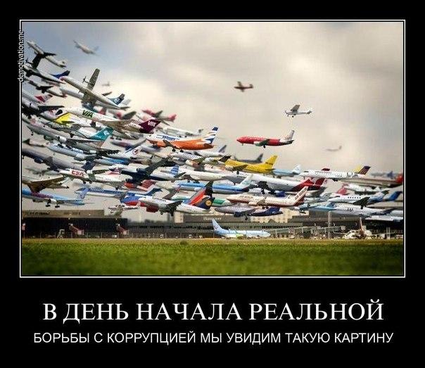 коррупция самолёт