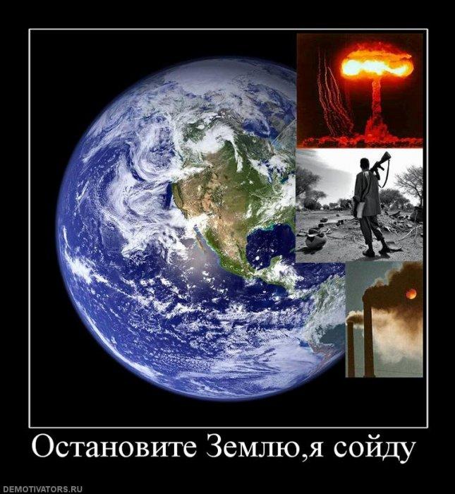ostanovite-zemlyuya-sojdu
