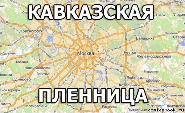 кавказская пленица...