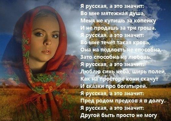 Русская...!!!