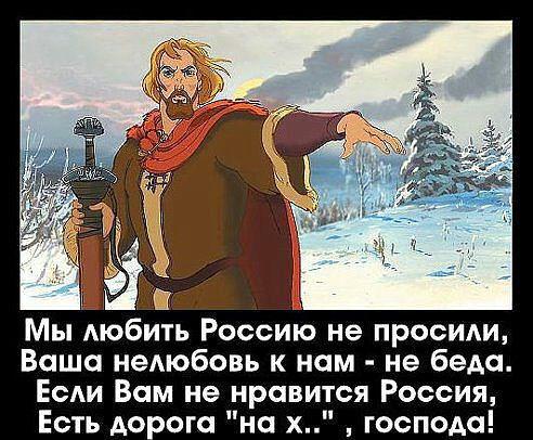 Русич...