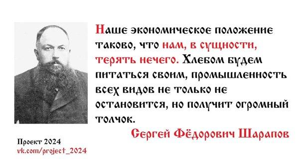 сказано 100 лет назад...