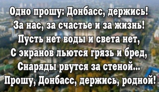 ДЕРЖИСЬ Донбас...