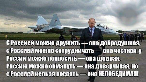Русь - горжусь...