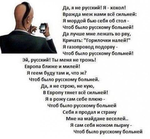 горькая Првда.