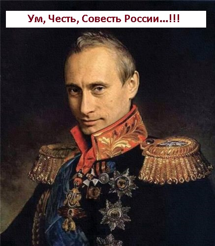Ум, Честь, Совесть России.