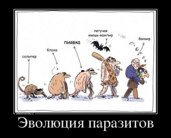 эволюция паразитов...
