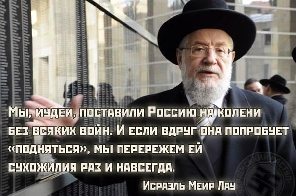 Картинки по запросу бей жидов спасай россию
