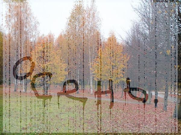 мерзопакастная осень