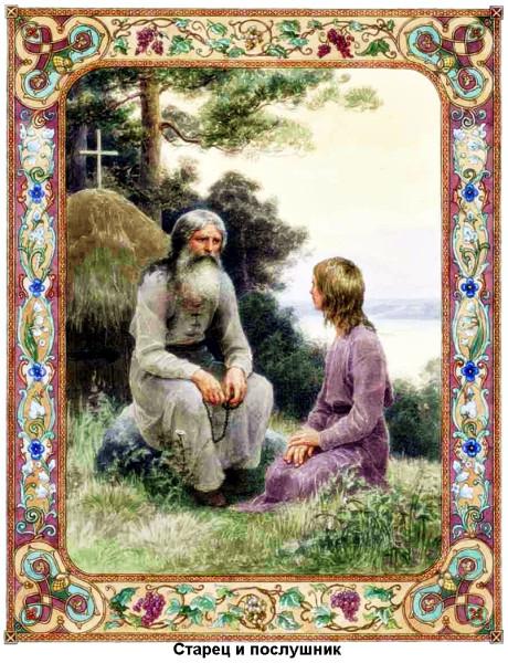 Старец и послушник