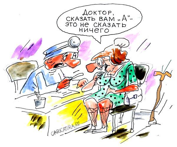 Смешные картинки на приеме у врача, открытки спасибо