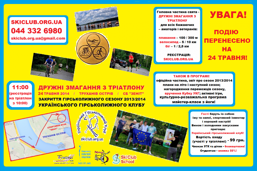 TRIATHLON UKRAINIAN SKI CLUB (1)