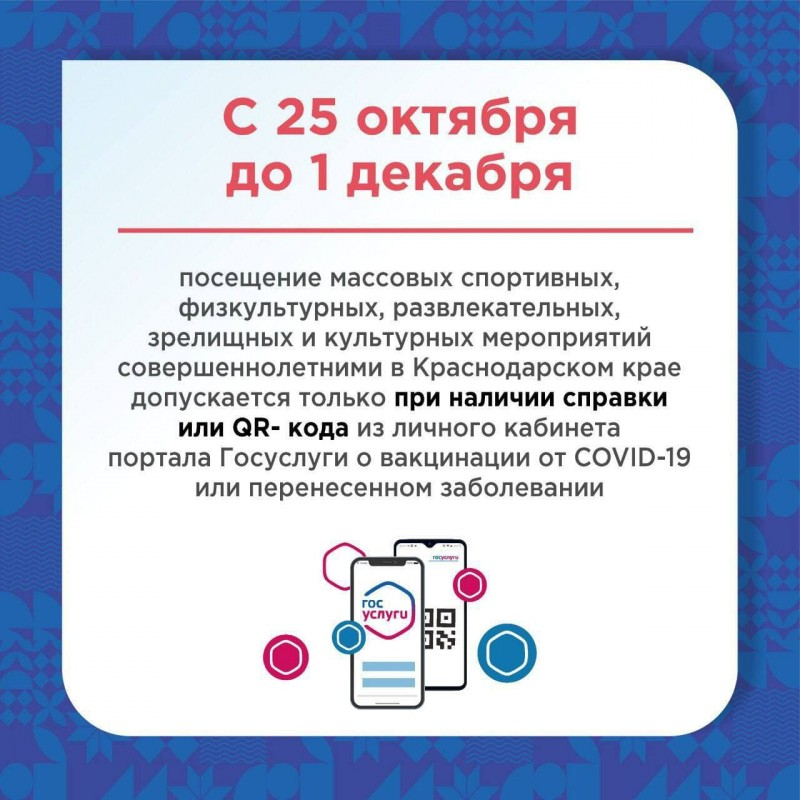 источник изображения: оперштаб Краснодарского края — https://t.me/opershtab23
