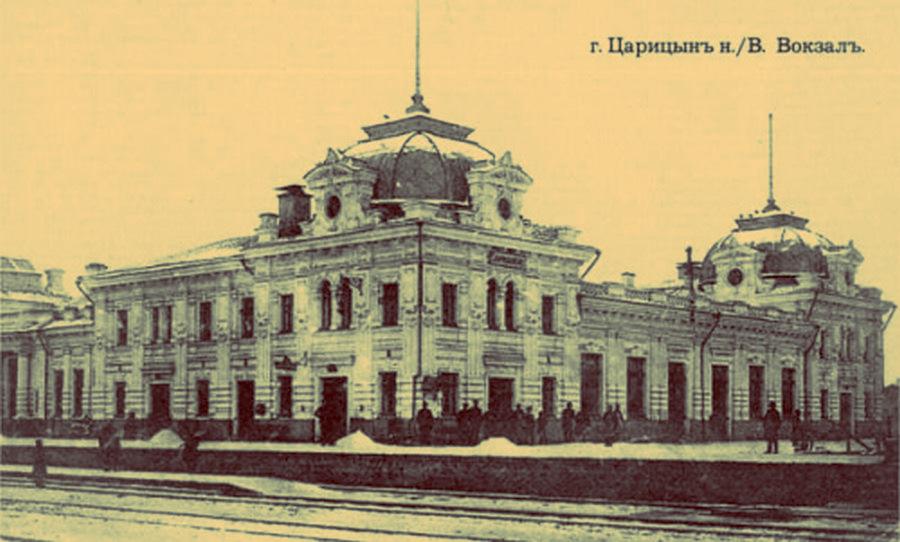 Царицын, вокзал