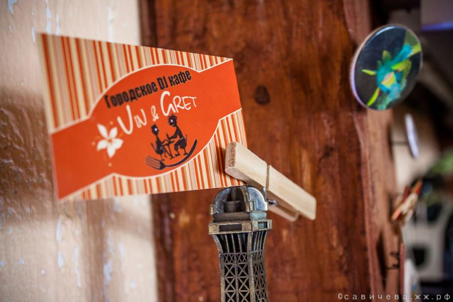 Городское DJ кафе Vin&Gret (Винигрет) Геленджик