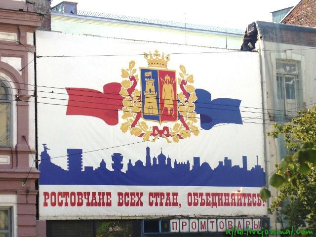 Ростовчане всех стран - объединяйтесь