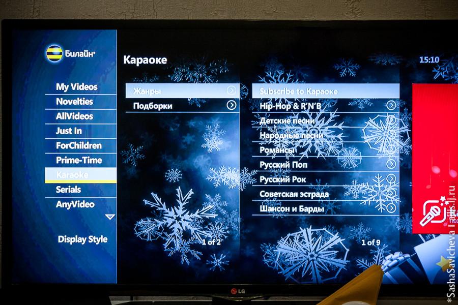 Домашнее телевидение от Билайн