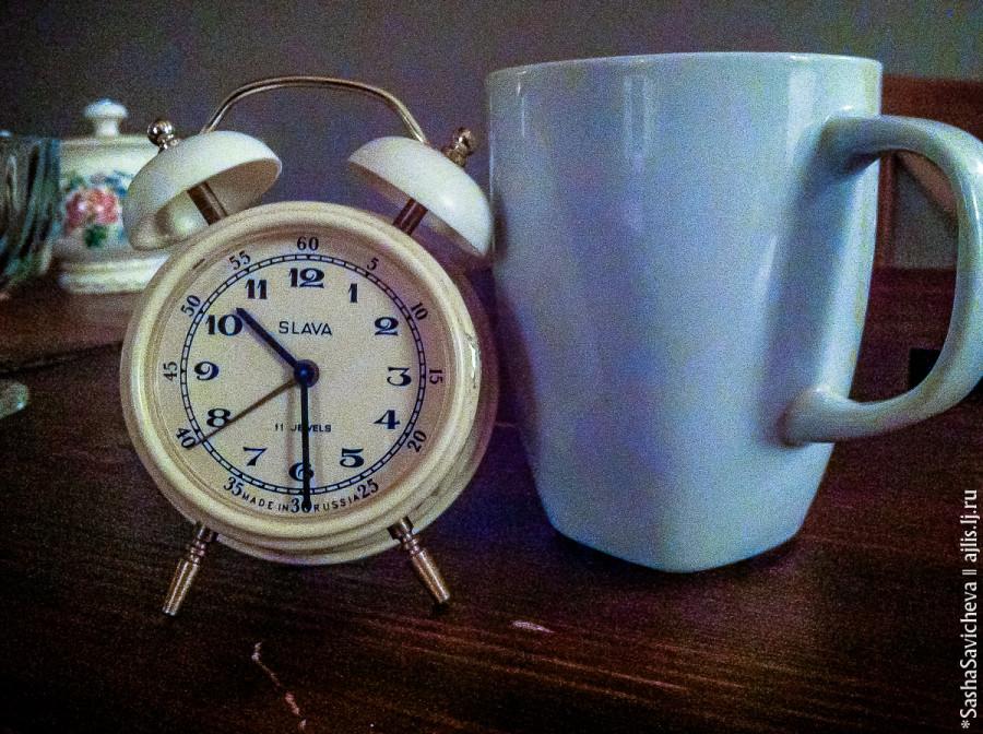 Кофе, будильник, утро