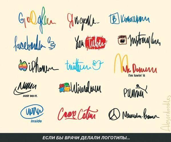 Если бы логотипы рисовали врачи