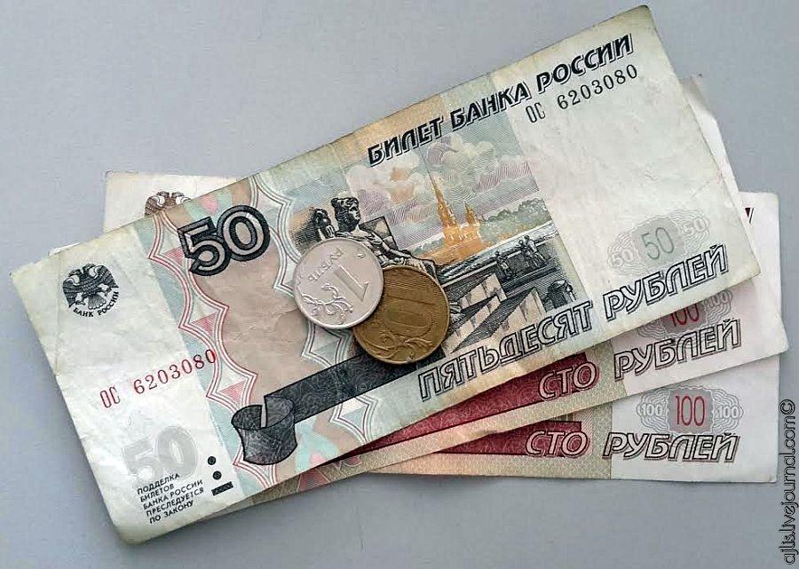 261 рубль