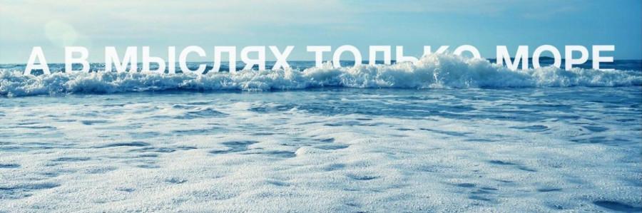 Море, аморэ.....