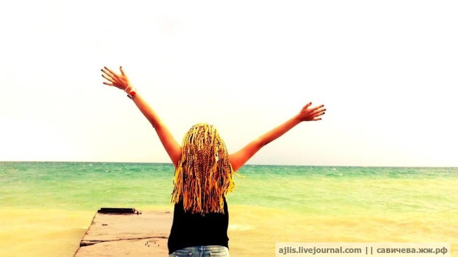 Море, жди!...