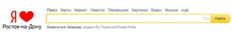 С днем города, Ростов