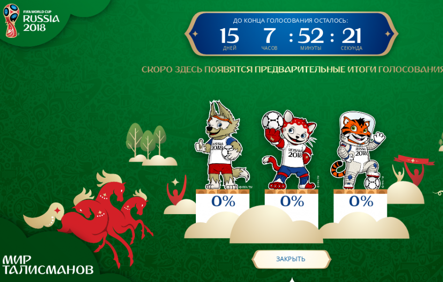 Лично я за кота. Выбор талисманов. Скриншот сайта talisman.fifa.com