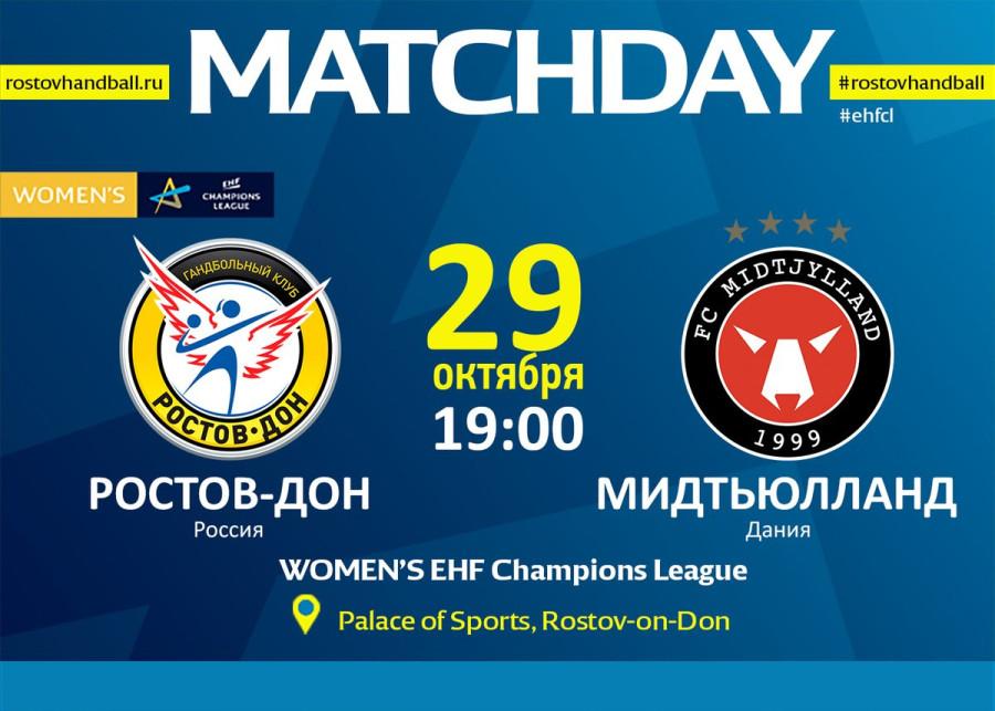 Лига чемпионов в Ростове-на-Дону
