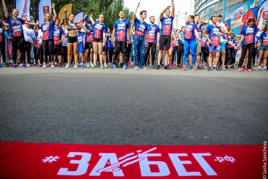 ЗаБегрф в Ростове-на-Дону 20 мая 2018