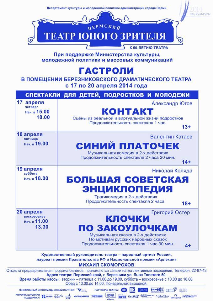 Гастроли Пермского ТЮЗа в Березниках