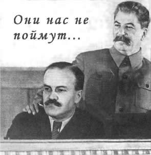 "Сталин: ""Они нас не йпоймут"""