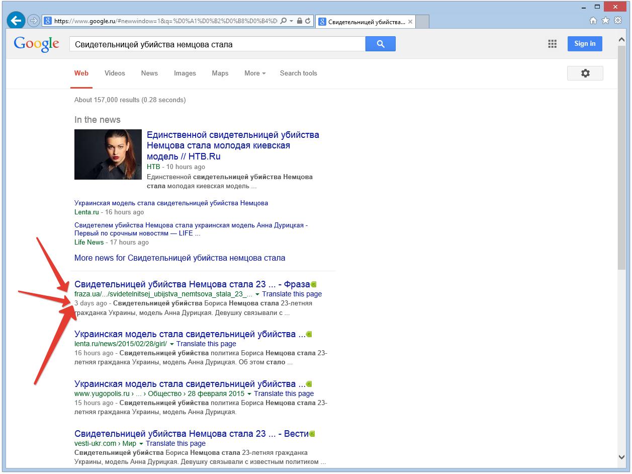 2015-02-28 18-31-03 Свидетельницей убийства немцова стала - Google Search - Internet Explorer