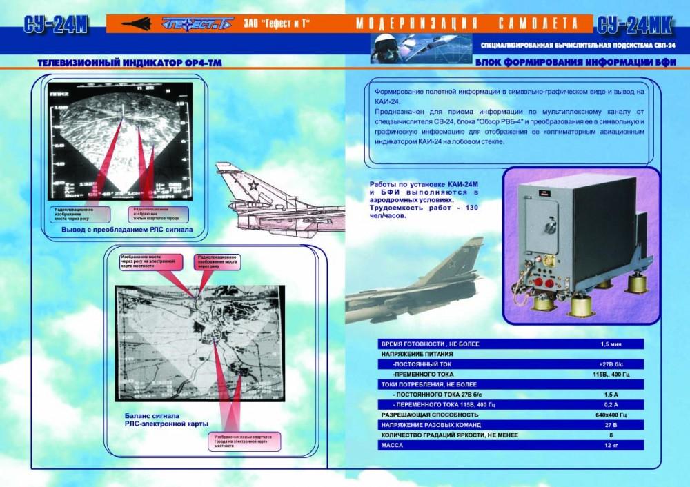 Su-24Mmod7