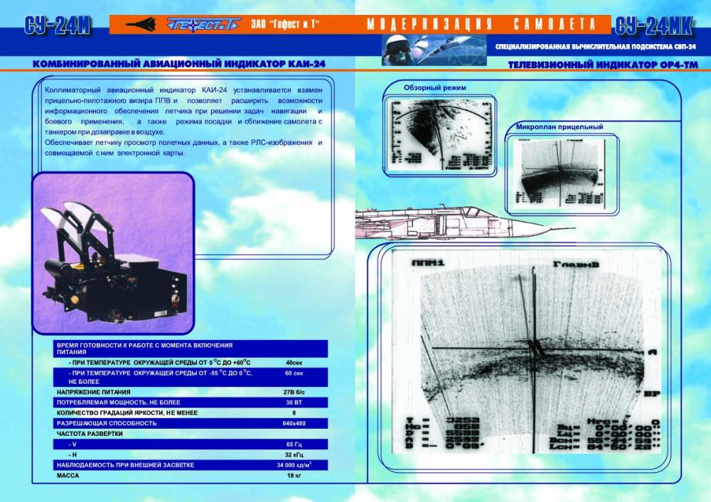 Su-24Mmod8