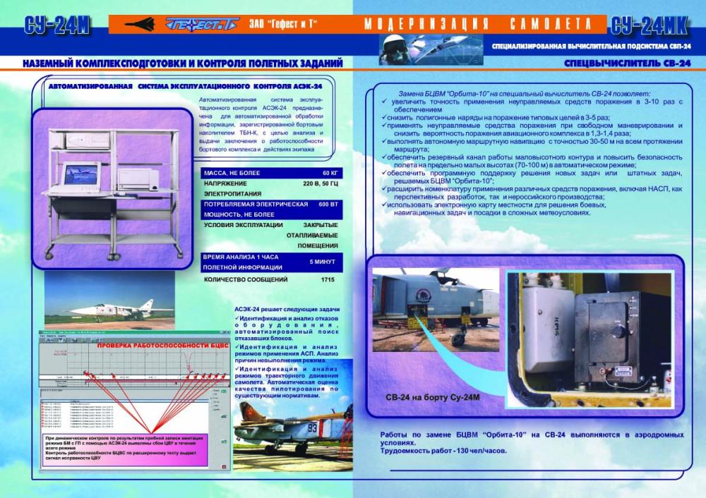 Su-24Mmod12