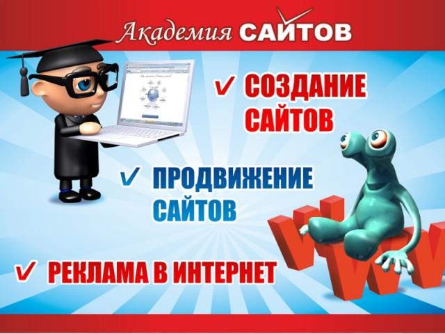 Академия Сайтов