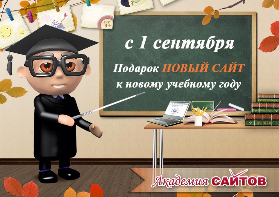 Поздравление с 1 Сентября, День знаний