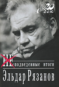 Eldar_Ryazanov__Nepodvedennye_itogi