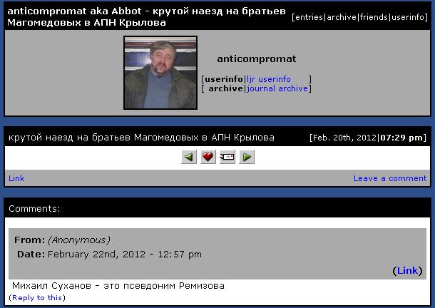 суханов_ремизов