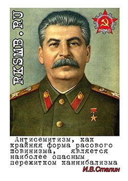 Сталин об антисемитизме